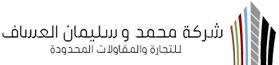 شركة محمد وسليمان العساف للتجارة والمقاولات المحدودة